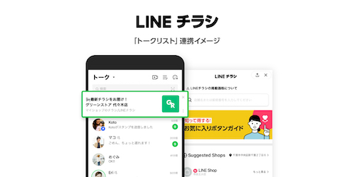 line_chirashi