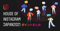 House of Instagram Japan 2021 - ポイントまとめ