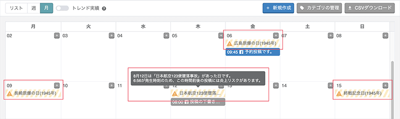 jikensaigai_calendar