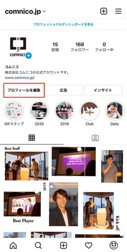 Instagram_ビジネスプロフィール設定