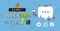 炎上を防ぐ!SNS投稿注意日・テーマ別7選