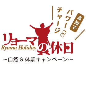公益財団法人高知県観光コンベンション協会