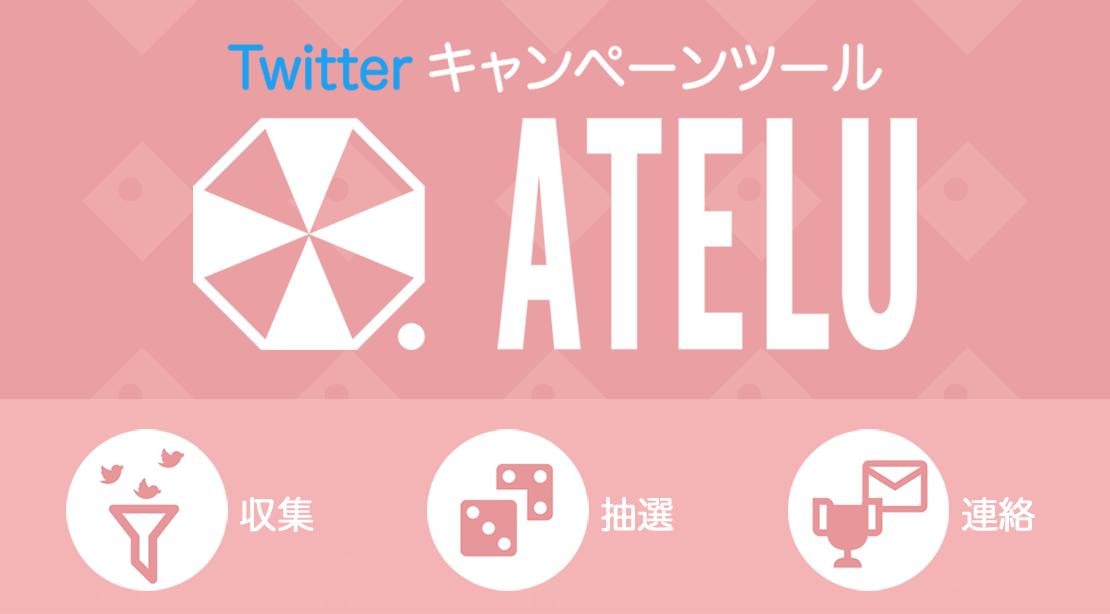 Twitterキャンペーンツール