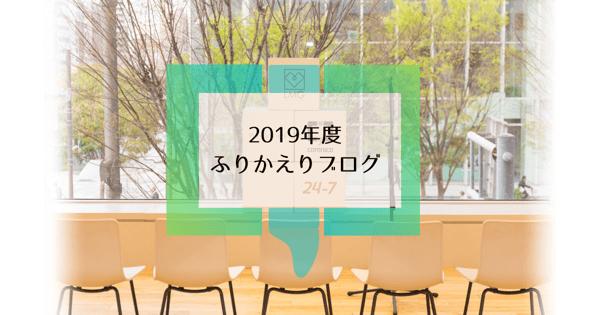 2019年度ふりかえりブログ