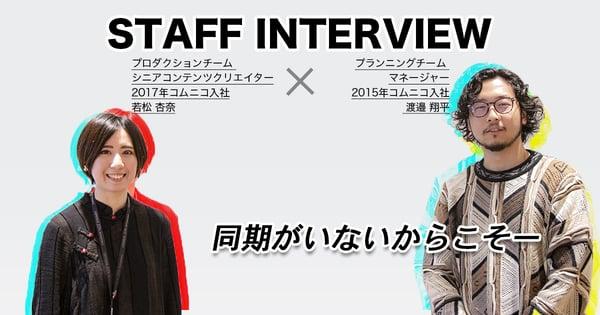 プランニングチーム マネージャー 渡邉とシニアコンテンツクリエイター若松