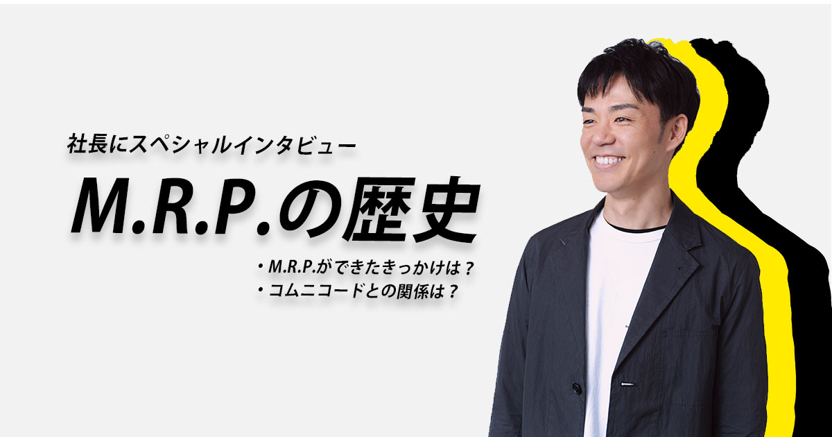 M.R.P_history