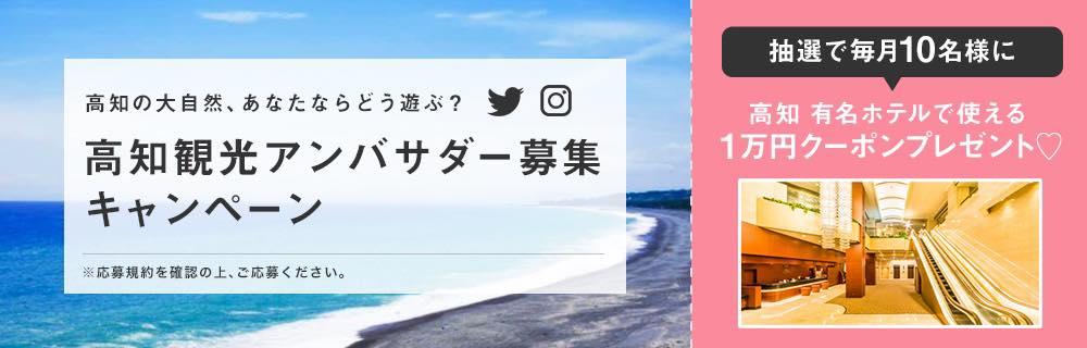 高知観光アンバサダー募集キャンペーン実施中!
