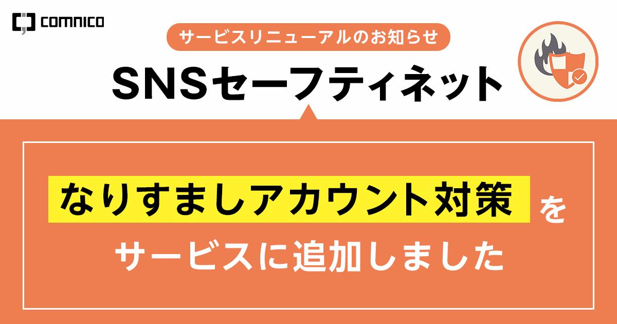 SNSセーフティネット_re