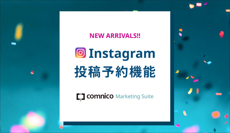 Instagram直接投稿その2(マーケ・広報向け) (1)