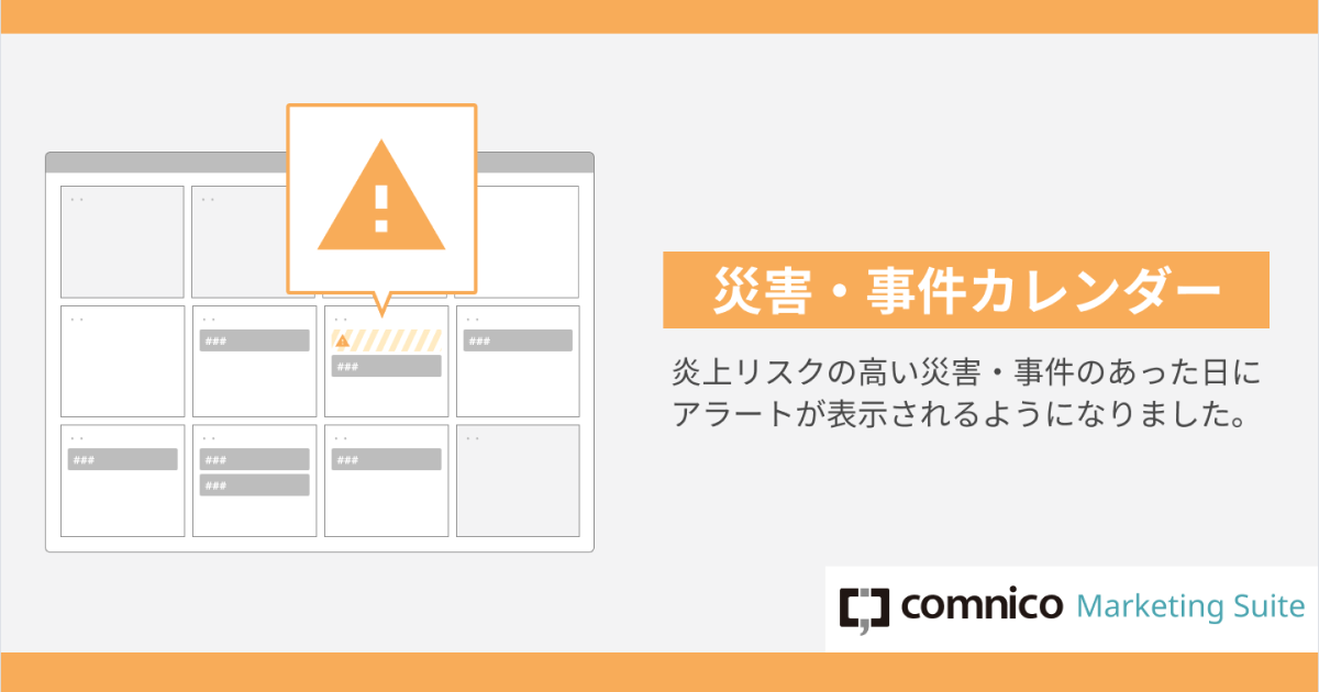 「コムニコ マーケティングスイート」に災害・事件カレンダーを追加しました