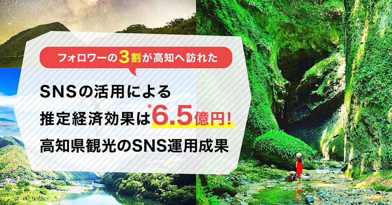 高知県観光のSNS運用成果