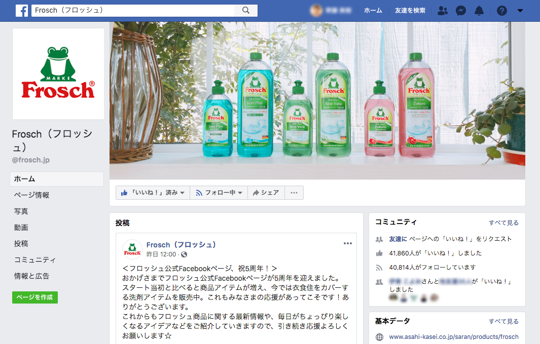 casestudy_fb_frosch.png