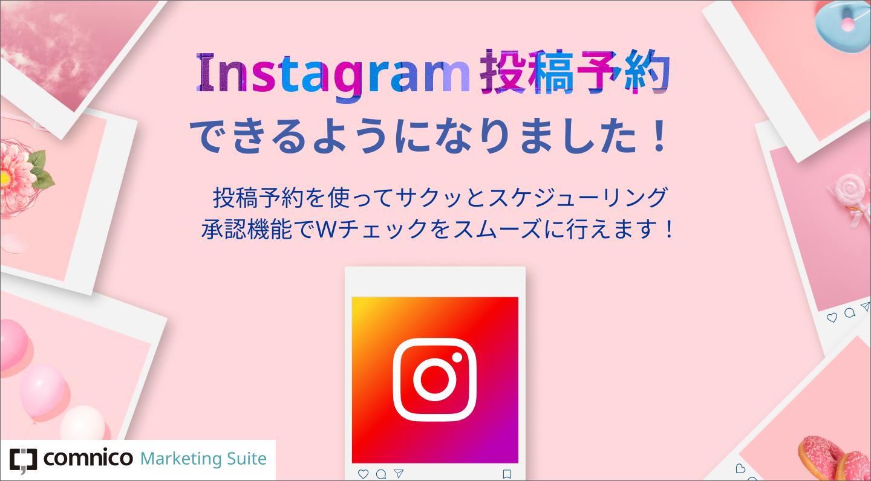 20210308_instagram_post_ogp_renew