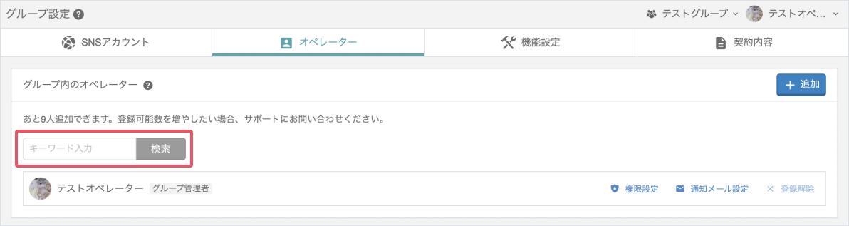 operator_search