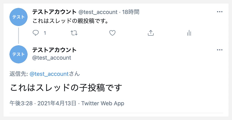 tw_thread_post_example