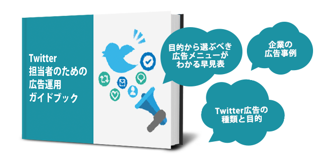 ebook_twitter_ad_main