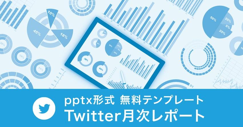 ebook_twitterreports_lp