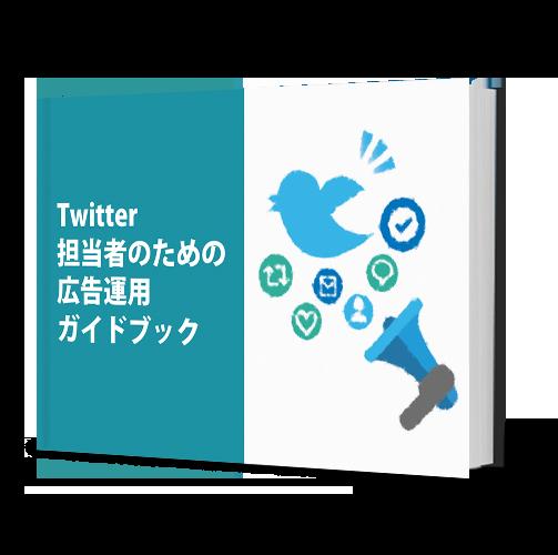 ebooks_all_twitterad