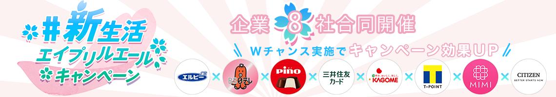 #新生活エイプリルエール キャンペーン事例