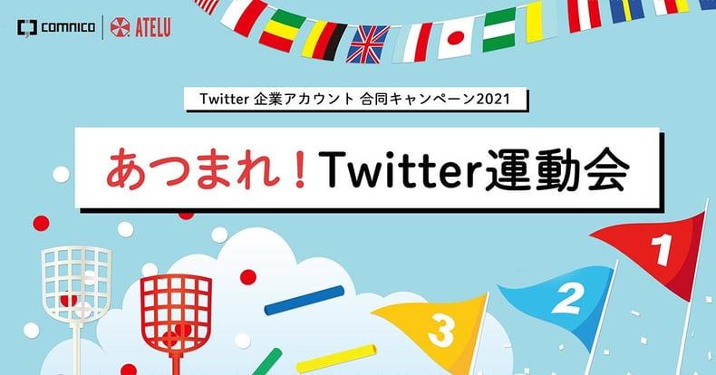 あつまれTwitter運動会