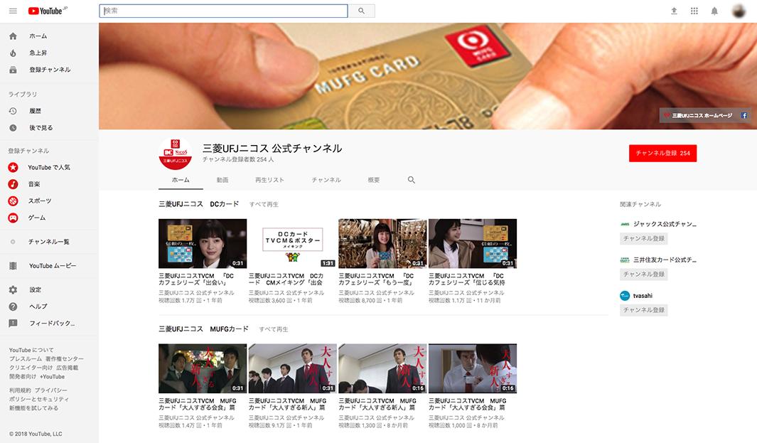 YouTube運用イメージ