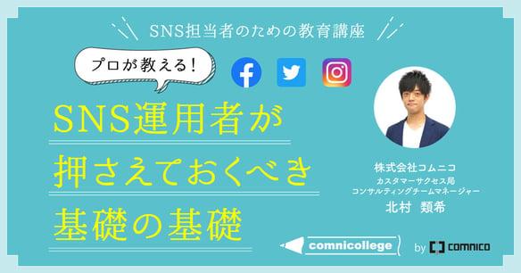 sns-smnr_sns-kiso_1200-630
