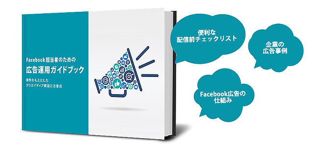 ebook-FacebookAD.png