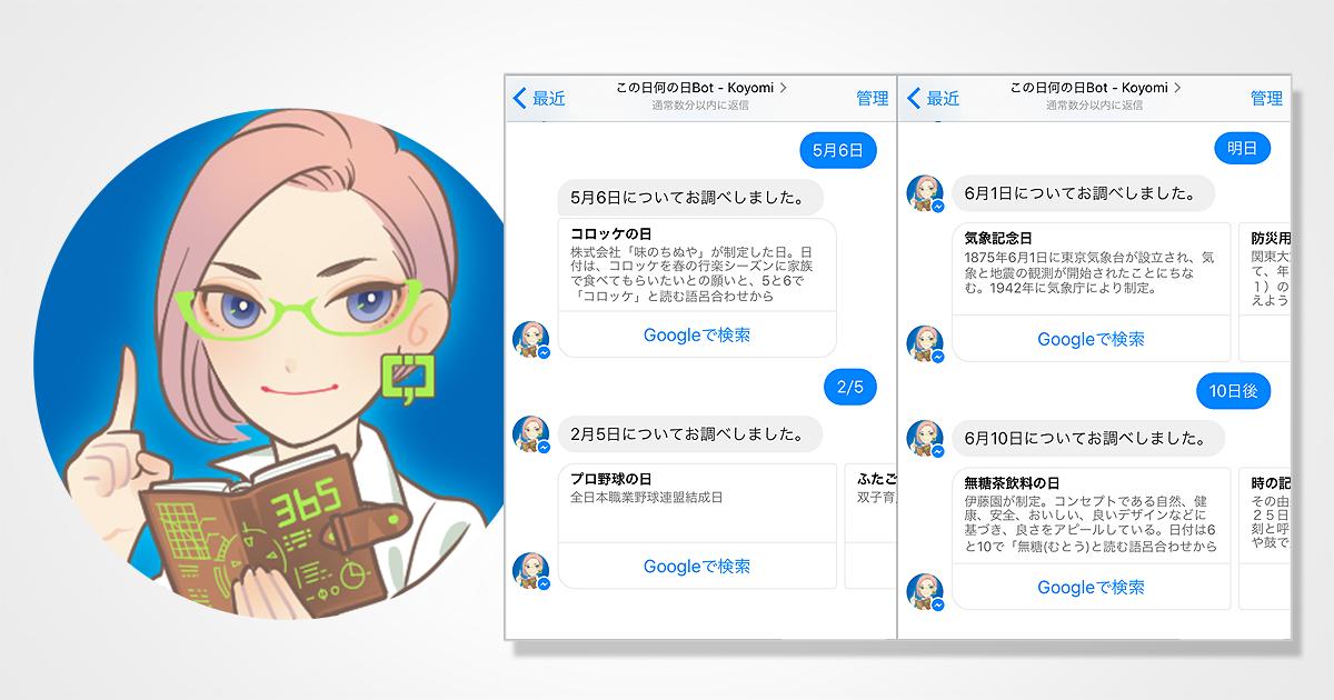 koyomi_1200_630_2_02_2.png