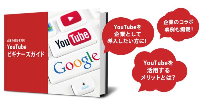 企業の担当者向け YouTubeビギナーズガイド