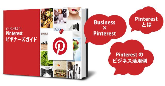 ebook_pinterest.png