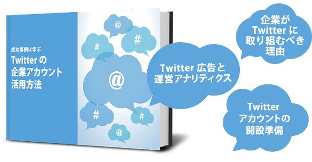 ebook_twitter.png