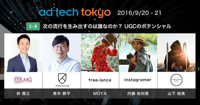 adtech_tokyo2016_4.png