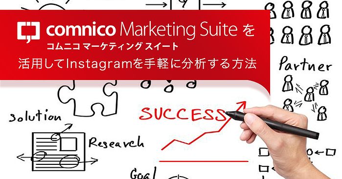 コムニコ マーケティングスイートを活用して、Instagramを手軽に分析!