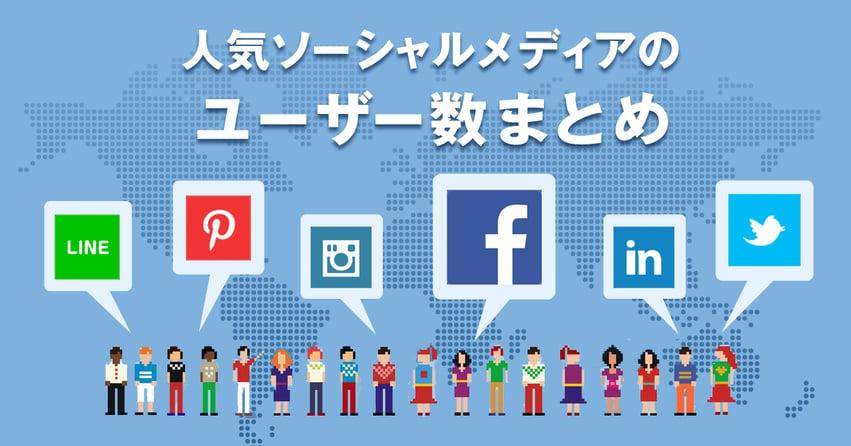 2015年7月:人気ソーシャルメディアのユーザー数まとめ
