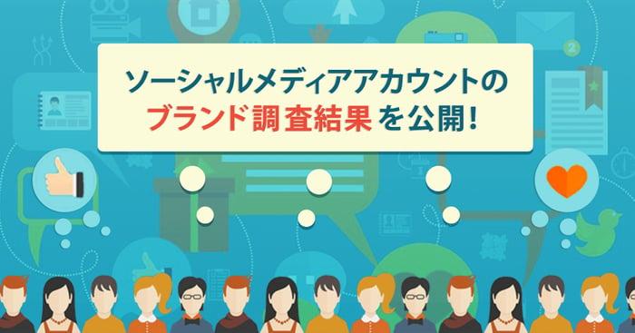 ブランドロイヤリティ調査結果も公開!日本ケンタッキー・フライド・チキンに学ぶソーシャルメディアを活用した顧客育成と来店促進のポイントとは?