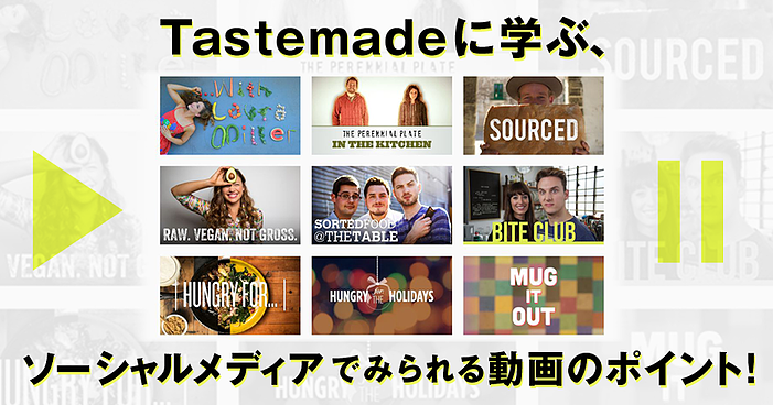 Tastemadeに学ぶソーシャルメディアでみられる動画の作り方