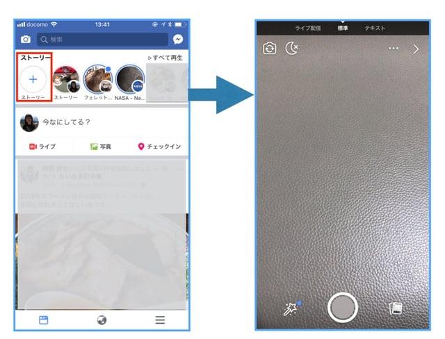Facebookからストーリーを投稿する方法