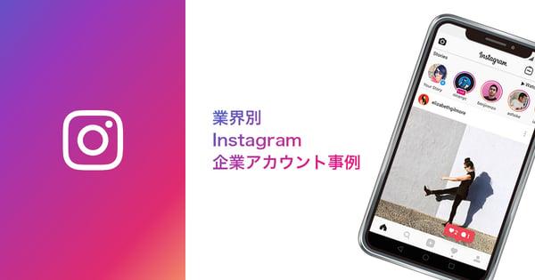 instagram企業アカウント事例