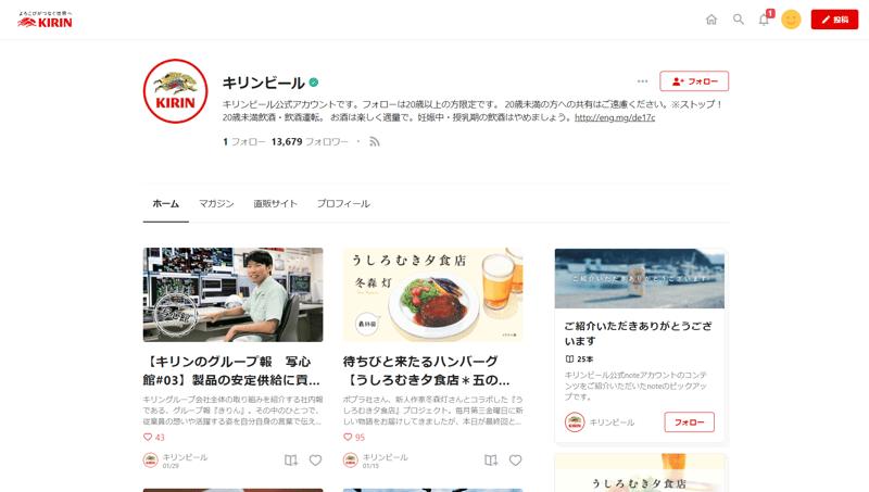 note事例_キリンビール