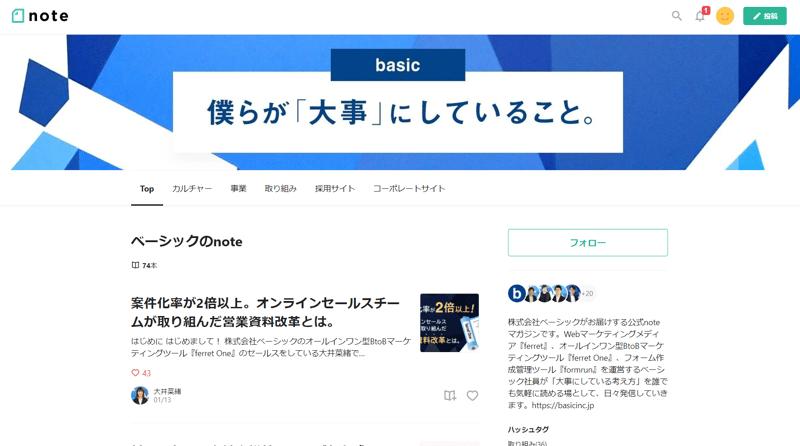 note事例_ベーシック