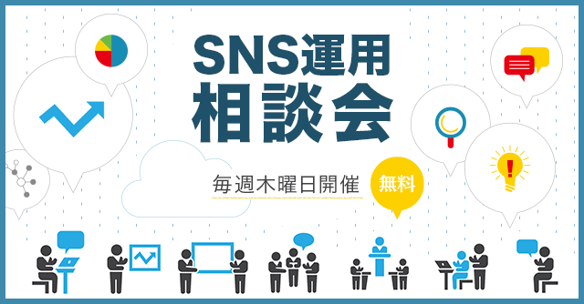 sns_consultation