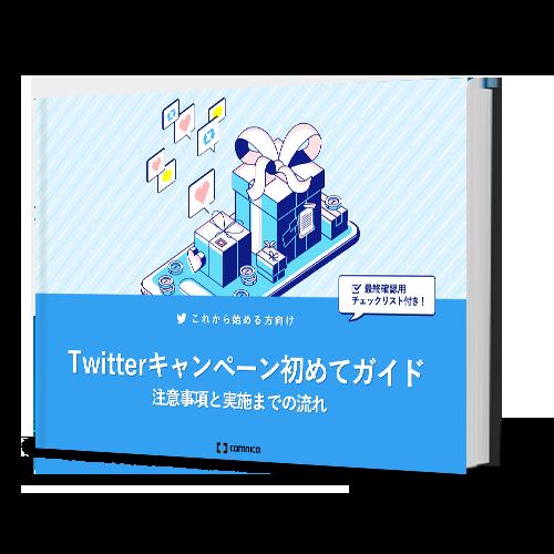 Twitterキャンペーンガイド