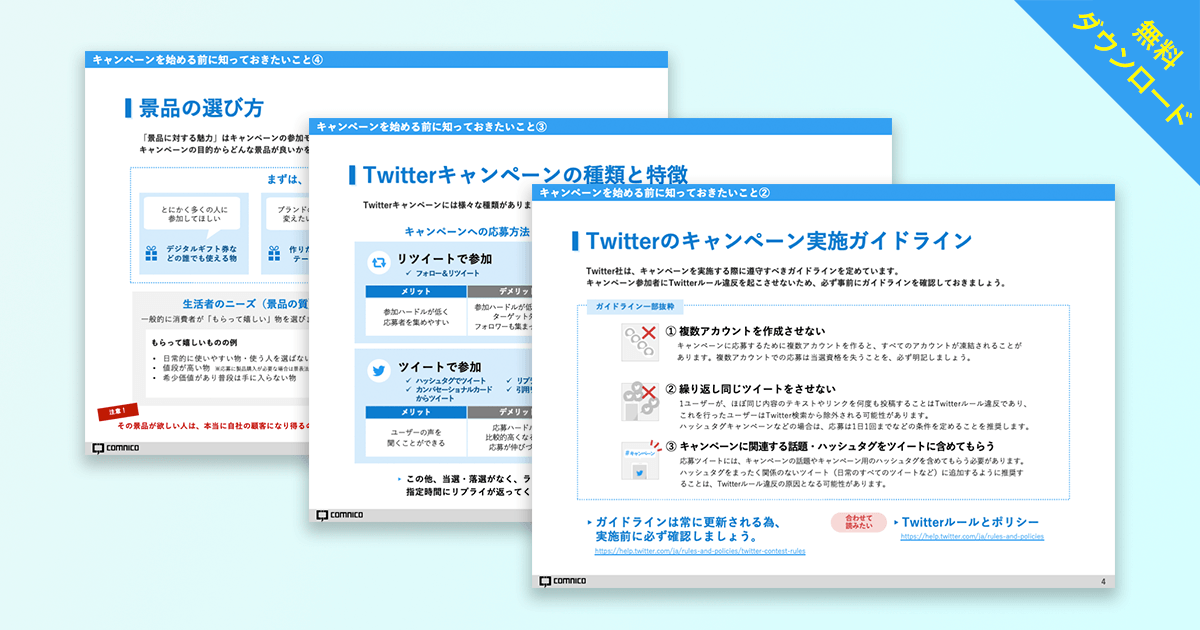 twittercampaign_form