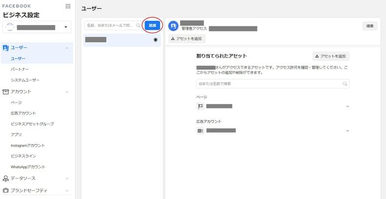 ユーザー追加1