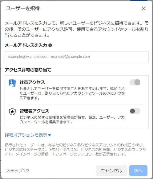 ユーザー追加2