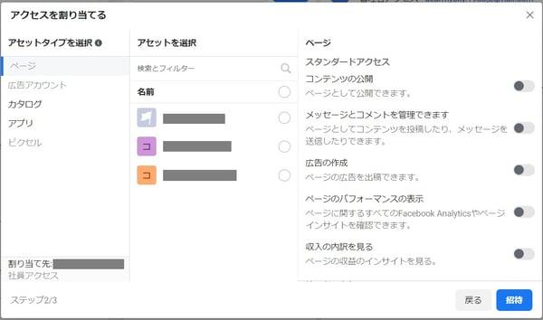 ユーザー追加3