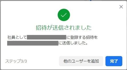 ユーザー追加4