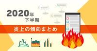 【2020年下半期まとめ】SNS炎上の業界別・カテゴリ別傾向