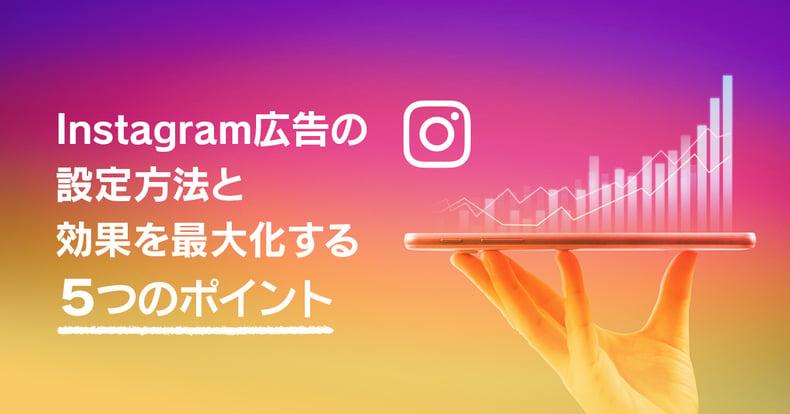 Instagram広告の設定方法と効果を最大化する5つのポイント