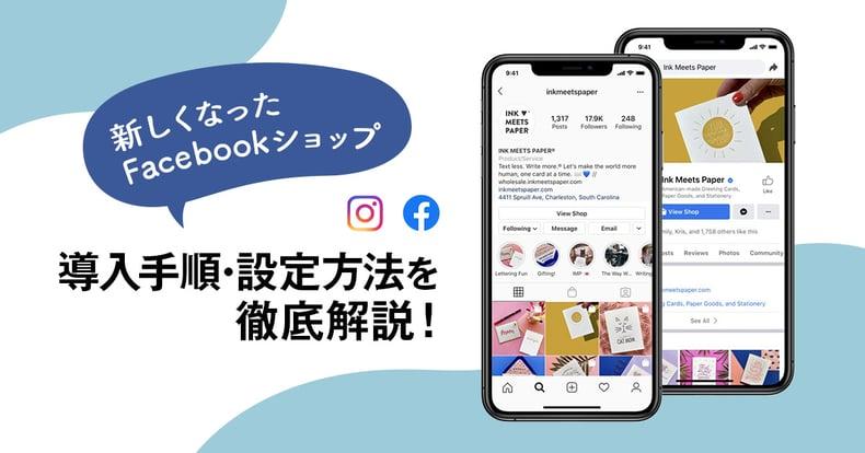 新しくなったFacebookショップ − 導入手順・設定方法を徹底解説!